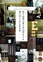ホームセンターマニアがつくるカッコいいインテリア【電子書籍】...