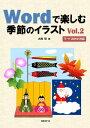 Wordで楽しむ季節のイラスト Vol.2【電子書籍】[ 古賀 昭 ]