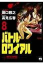 バトル・ロワイアル(8)【電子書籍】[ 田口雅之 ]