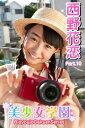 美少女学園 西野花恋 Part.10(Ver2.0)【電子書籍】[ 西野花恋 ]