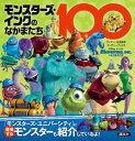 モンスターズ・インクのなかまたち100【電子書籍】[ ディズニー ]
