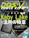 DOS/V POWER REPORT 2017年3月号【電子書籍】
