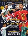 ワールドサッカーダイジェスト 2018年7月19日号【電子書籍】
