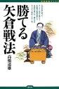 娛樂 - 将棋最強ブックス 勝てる矢倉戦法【電子書籍】[ 高橋道雄 ]