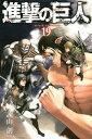 進撃の巨人 attack on titan19巻【電子書籍】...
