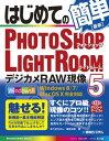 はじめてのPhotoshop Lightroom5 デジカメRAW現像【電子書籍】[ ゆうきたかし ]