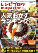 �쥷�ԥ֥?magazine Vol.8 �߹�