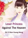 Loser Princess Against The HeavenVolume 1