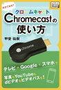 Chromecastの使い方 何ができる?テレビ×Googl...