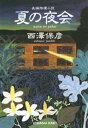夏の夜会【電子書籍】 西澤保彦