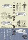 100年前の三面記事【電子書籍】[ TBSラジオ 大沢悠里のゆうゆうワイド ]