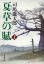 夏草の賦(上)【電子書籍】[ 司馬遼太郎 ]