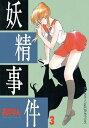妖精事件(3)【電子書籍】[ 高河ゆん ]