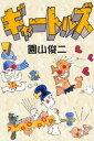 ギャートルズ (7)【電子書籍】...