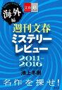 週刊文春ミステリーレビュー2011-2016[海外編] 名作を探せ!【文春e-Books】【電子書籍】[ 池上冬樹 ]