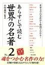 あらすじで読む世界の名著 No.2【電子書籍】[ 小川 義男 ]