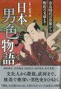 日本男色物語 奈良時代の貴族から明治の文豪まで【電子書籍】