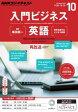 NHKラジオ 入門ビジネス英語 2015年10月号【電子書籍】