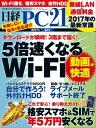 日経PC21 (ピーシーニジュウイチ) 2017年 4月号 [雑誌]【電子書籍】[ 日経PC21編集部 ]