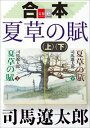 合本 夏草の賦【文春e-Books】【電子書籍】[ 司馬遼太郎 ]