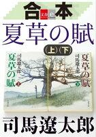 合本夏草の賦【文春e-Books】