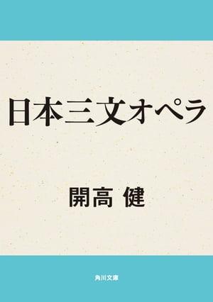 日本三文オペラ【電子書籍】[ 開高 健 ]