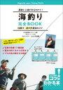 基礎と上達がまるわかり!海釣り 完全BOOK 仕掛け・釣り方 最強のコツ【電子書籍】[ 山口充 ]