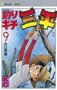 釣りキチ三平(9)【電子書籍】[ 矢口高雄 ]