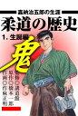 柔道の歴史 1 〜生誕編〜嘉納治五郎の生涯【電子書籍】[ 橋本一郎 ]