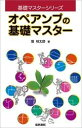 オペアンプの基礎マスター【電子書籍】 堀桂太郎