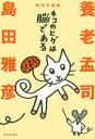 ネコのヒゲは脳である【電子書籍】[ 養老孟司 ]