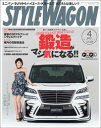 STYLE WAGON 2017年4月号【電子書籍】[ 三栄書房 ]