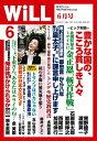月刊WiLL 2016年 6月号【電子書籍】[ ワック ]...