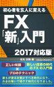 初心者を玄人に変える:FX「新」入門 2017対応版 no-...