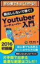 初心者でもよくわかる!YouTuber入門 2016初級編 [201円ブックス]【電子書籍】[ 伊藤