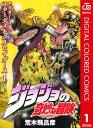 ジョジョの奇妙な冒険 第3部 カラー版 1【電子書籍】[ 荒木飛呂彦 ]