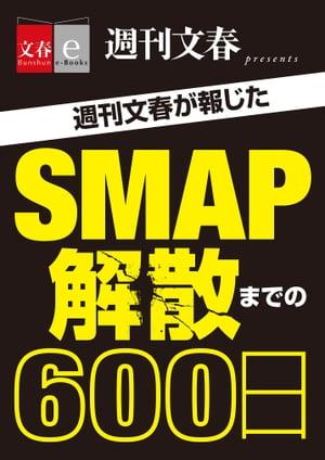 週刊文春が報じた SMAP解散までの600日【文春e-Books】【電子書籍】