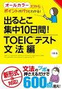 出るとこ集中10日間! TOEIC(R)テスト 文法編【電子書籍】[ 八島晶 ]