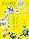 大人の科学マガジン Vol.32(電子ブロックmini)【電子書籍】
