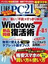日経PC21 (ピーシーニジュウイチ) 2015年 06月号 [雑誌]【電子書籍】[ 日経PC21編集部 ]