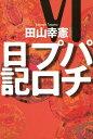 パチプロ日記VI【電子書籍】[ 田山幸憲 ]