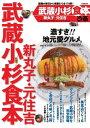 武蔵小杉食本 20142014【電子書籍】