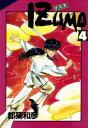 IZUMO 4巻【電子書籍】 都築和彦