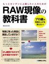 RAW現像の教科書【電子書籍】[ 桐生彩希 ]