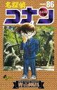 名探偵コナン(86)【電子書籍】[ 青山剛昌 ]...