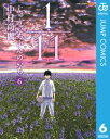 1/11 じゅういちぶんのいち 6【電子書籍】[ 中...
