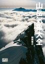 山岳大全シリーズ 2 山岳気象大全【電子書籍】[ 猪熊 隆之 ]
