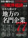 週刊東洋経済 2017年10月28日号【電子書籍】