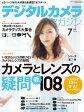 デジタルカメラマガジン 2015年7月号【電子書籍】