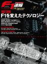 F1速報特別編集 1987-2016 F1を変えたテクノロジー【電子書籍】[ 三栄書房 ]